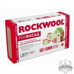 Утеплитель Rockwool Рокфасад (1000х600х50 мм) - фото 7622
